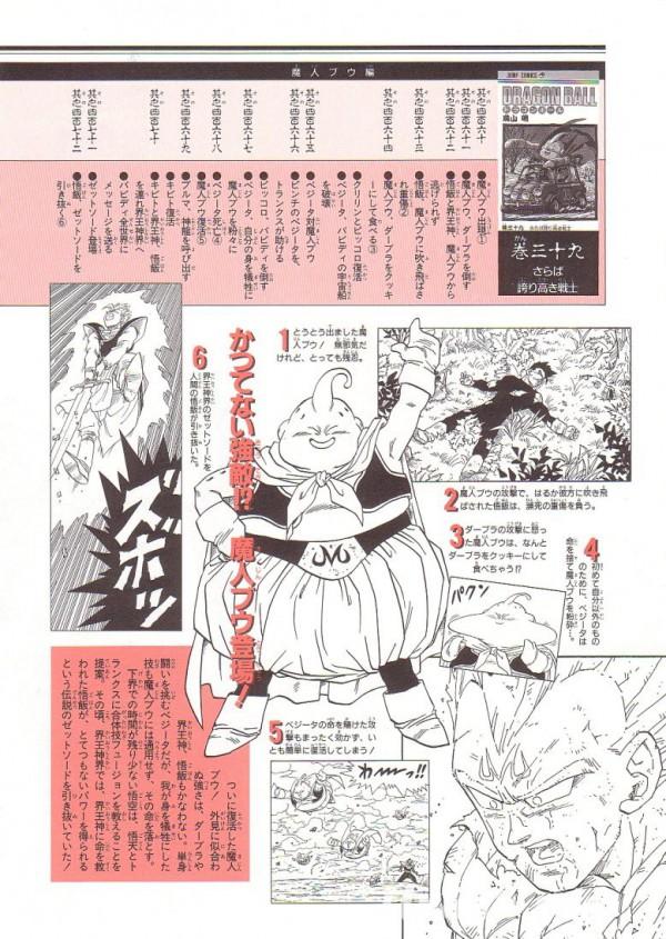 daizenshuu_02_page086_4939348039_o.jpg